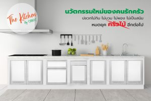 Ads_Facebook_The Kitchen_R58_16SEP2019-01